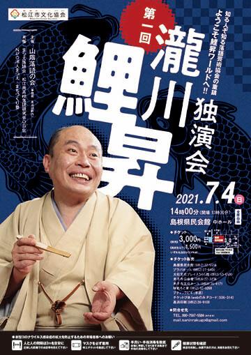 瀧川鯉昇 独演会のチラシ