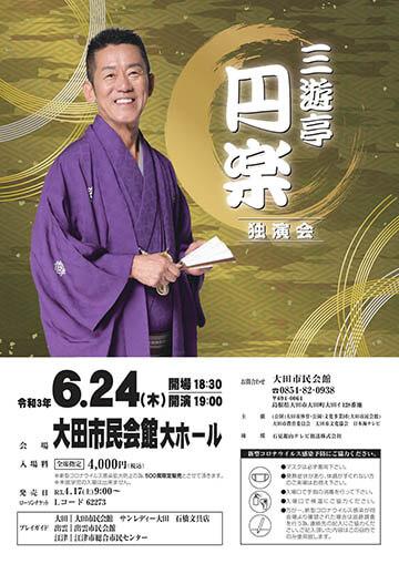 三遊亭円楽 独演会のチラシ