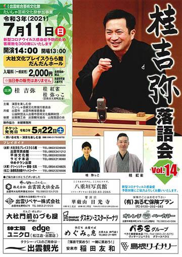 桂吉弥落語会のチラシ