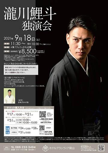瀧川鯉斗 独演会のチラシ
