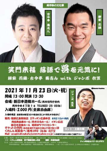 柳家花緑・古今亭菊志ん with ジャンボ衣笠のチラシ