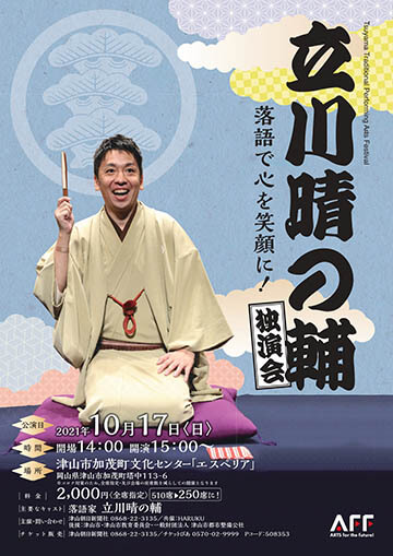 立川晴の輔 独演会のチラシ